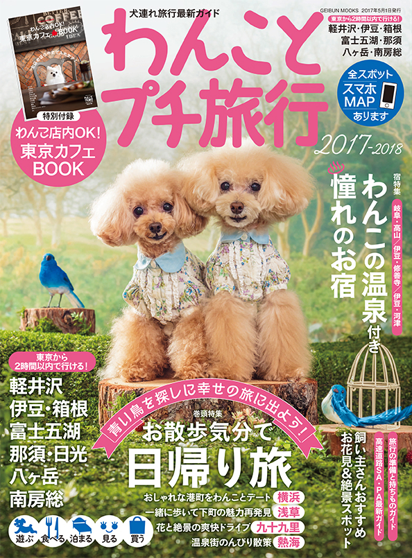 わんことプチ旅行 表紙画像 カバー 2017-2018