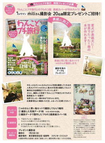 わんことプチ旅行 特別プレゼント企画<br>オリジナル表紙カバーが作れちゃう!