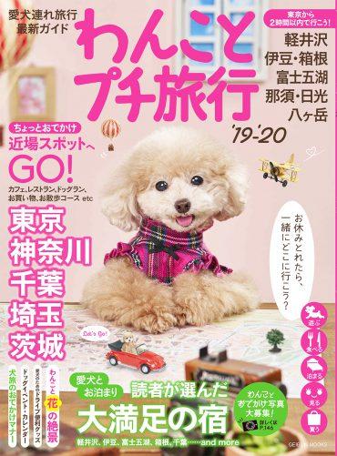 2019.3.30「わんことプチ旅行'19-'20」発売