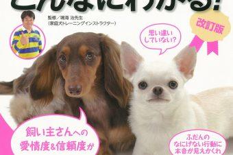 改訂版 犬の本音がこんなにわかる!
