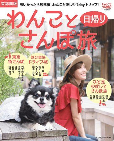 2017.9.7「わんこと日帰りさんぽ旅<首都圏版>」発売