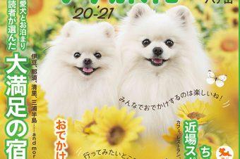 わんことプチ旅行'20-'21
