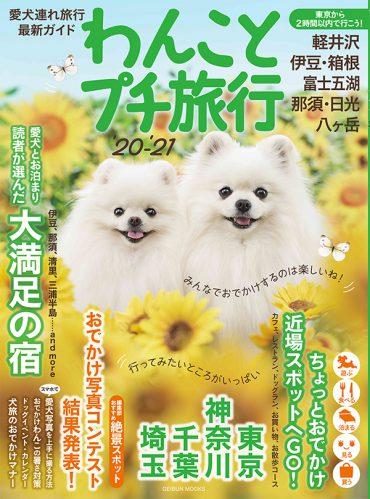 2020.3.31「わんことプチ旅行'20-'21」発売