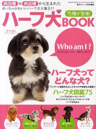 ハーフ犬BOOK